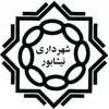 شهرداری نیشابور
