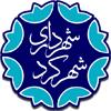 شهرداری شهرکرد